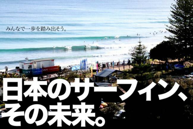 日本のサーフィン、その未来。